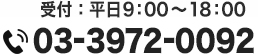 03-3972-0092